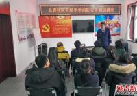 长青社区开展冬季消防安全知识讲座