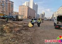 坚持创城常态化 持续提升城市环境卫生