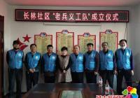 """长林社区""""老兵义工队""""成立仪式"""