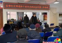 延春社区党委召开所属党支部2020年工作总结会