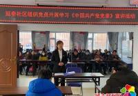 延春社区组织党员开展学习《中国共产党党章》宣讲活动