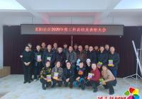 正阳社区召开2020年度总结表彰大会