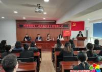 河南街道党工委举行离退休党支部授牌仪式