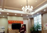 园辉社区书画协会召开2020年年终总结联欢会