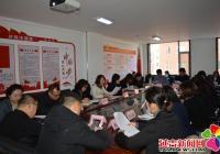 公园街道学习传达中共延吉市第十五届代表大会第五次会议精神