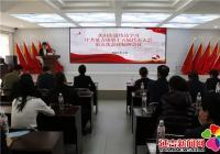 北山街道传达学习中共延吉市第十五届代表大会第五次会议精神
