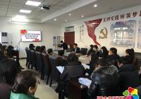 河南街道学习贯彻中共延吉市第十五届代表大会第五次会议精神