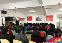 晨光社区组织辖区居民观看州政协十三届五次会议开幕式