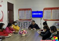 """长海社区召开""""疫情防控""""工作部署会"""