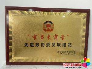 """园辉社区荣获""""先进政协委员联络站""""荣誉称号"""