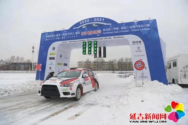 第四届东北亚(中国•延边)冰雪汽车拉力赛激情开赛