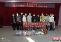 新春送温暖 巾帼暖人心 爱心女企业家节前慰问贫困妇女