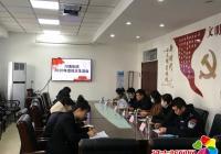 河南街道召开2020年度民主生活会