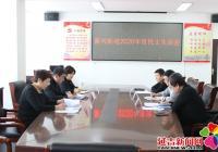新兴街道党工委召开2020年度民主生活会