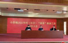 """小营镇组织开展村(社区)""""两委""""换届工作动员大会"""