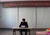 """丽阳社区召开2021年社区""""两委""""换届工作动员部署会"""
