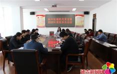 新兴街道机关党支部召开2020年度组织生活会