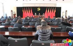 """新兴街道召开社区""""两委""""换届工作动员部署会"""
