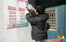 旭阳社区开展集中清理反宣品活动
