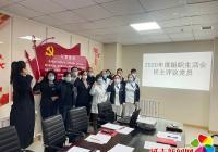 园法社区非公党支部召开组织生活会和民主评议党员大会