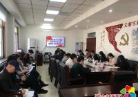 河南街道机关党支部召开2020年度专题组织生活会暨民主评议党员大会