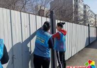 丽阳社区开展清理小广告文明实践活动