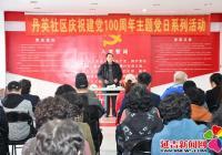 丹英社區慶祝建黨100周年主題黨日系列活動