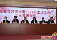 河南街道召開2021年重點工作動員部署會議