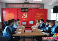 新兴街道党史学习教育读书分享会