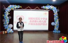 旭阳社区红十字会走进爱心幼儿园开展救护培训