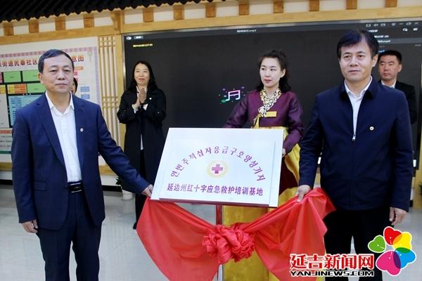 延边州首家社区应急救护培训基地在延吉揭牌