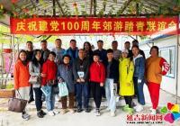延边工商联民营企业家协会举行庆祝建党100周年郊游踏青联谊会