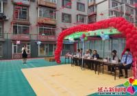 建工街道长海社区举办特殊儿童趣味运动会