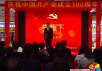 """河南街道非公党组织举行""""学党史 知党恩 争先锋 做模范""""主题演讲比赛"""