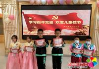 """新兴街道开展""""学习百年党史,欢度儿童佳节""""主题活动"""