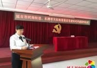 延吉市河南街道、东港市大东街道签订基层党建结对共建协议