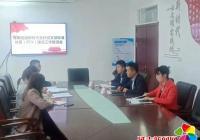 河南街道召开新时代吉林党支部标准体系(BTX)建设工作推进会