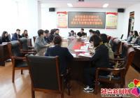 新兴街道召开新时代吉林党支部标准体系(BTX)建设工作部署会暨专题辅导会议