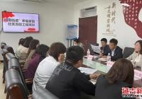 """河南街道召开""""幸福家园""""社区互助工程培训会"""