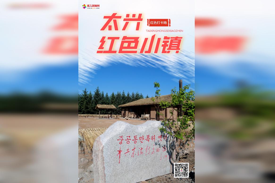 【海报】红色打卡地——太兴村中共东满特委遗址