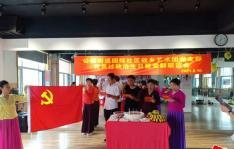 """园辉社区联合社会组织举办""""政治生日会暨党群联谊会""""活动"""