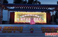 """建工街道举办""""快乐延吉大舞台""""专场演出"""