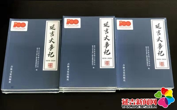 《延吉大事记》(1978-2020)出版发行