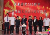 献礼建党百年 传承红色文化