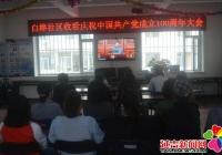 河南街道组织观看中共中央庆祝中国共产党成立100周年大会直播