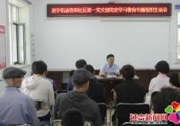 春阳社区召开党史学习教育专题组织生活会