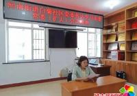 白菊社区党委联合市委编办传达学习市委常委(扩大)会议精神
