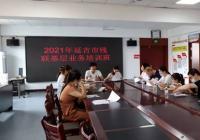延吉市残联走进建工街道开展2021年基层业务培训班