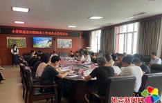 小营镇召开基层妇联换届工作动员暨培训会