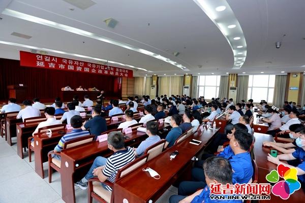 延吉市召开国资国企改革动员大会 拉开国资国企改革序幕
